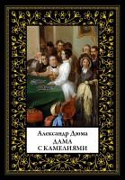 Книга Дама с камелиями