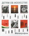 Книга Детям об искусстве. Фотография
