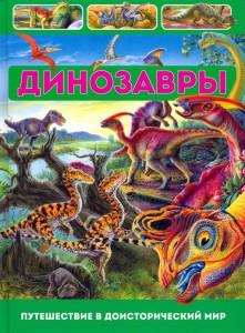 Книга Динозавры. Путешествие в доисторический мир