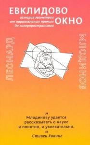 фото страниц Евклидово окно. История геометрии от параллельных прямых до гиперпространства #8