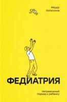 Книга Федиатрия. Нетревожный подход к ребенку