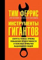 Книга Инструменты гигантов