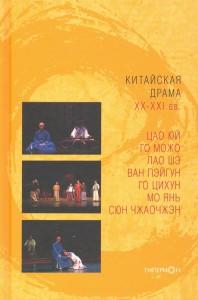 Книга Китайская драма 20-21 в.в.