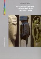 Книга Краткая история современной скульптуры