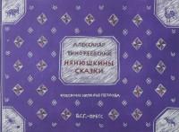 Книга Нянюшкины сказки