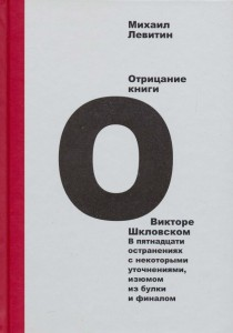 Книга Отрицание книги о Викторе Шкловском