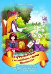 Книга Путешествие в страну Readwrite, или Сказка о том...