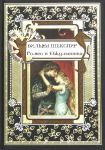 Книга Ромео и Джульетта