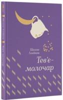 Книга Тев'є-молочар