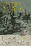 Книга Битва за Рим