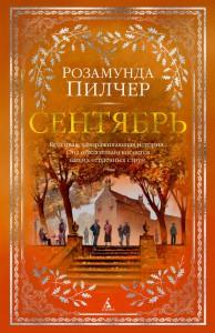 Книга Сентябрь