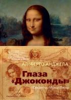 Книга Глаза 'Джоконды'. Секреты 'Моны Лизы'
