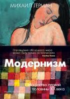 Книга Модернизм. Искусство первой половины 20 века