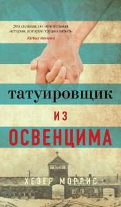 Книга Татуировщик из Освенцима