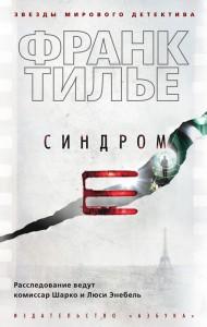 Книга Синдром E
