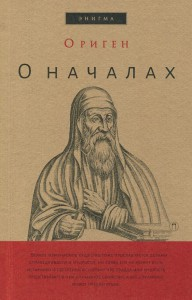 Книга О началах