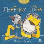 Книга Слонёнок Савва и Львёнок Лёва