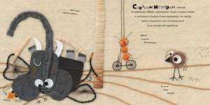 фото страниц Слонёнок Савва и Львёнок Лёва #6