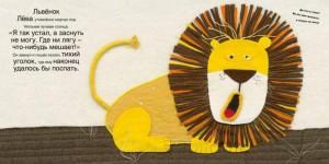 фото страниц Слонёнок Савва и Львёнок Лёва #3