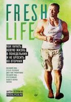 Книга FreshLife28. Как начать новую жизнь в понедельник и не бросить во вторник