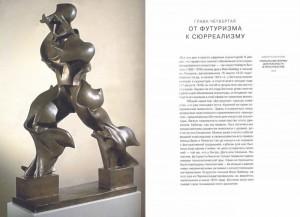фото страниц Краткая история современной скульптуры #2