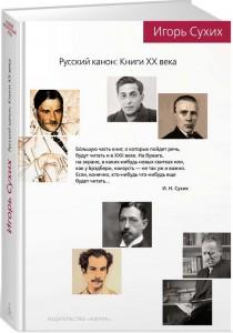Книга Русский канон. Книги 20 века
