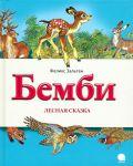 Книга Бемби. Лесная сказка