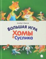 Книга Большая игра Хомы и Суслика