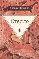 Книга Отелло