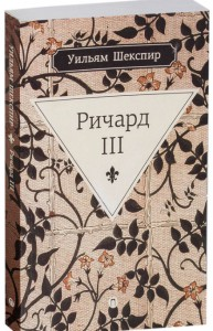 Книга Ричард 3