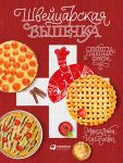 Книга Швейцарская выпечка. Секреты пышных форм