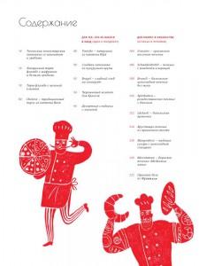 фото страниц Швейцарская выпечка. Секреты пышных форм #3