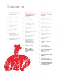 фото страниц Швейцарская выпечка. Секреты пышных форм #2