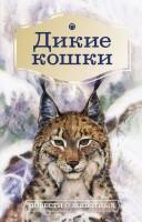 Книга Дикие кошки. Повести о животных