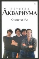 Книга История 'Аквариума'. Сторона 'А'