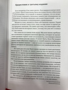фото страниц История 'Аквариума'. Сторона 'А' #2