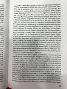 фото страниц История 'Аквариума'. Сторона 'А' #5