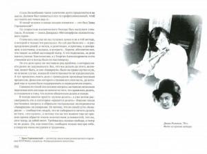 фото страниц История 'Аквариума'. Сторона 'А' #8