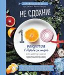 Книга Не сдохни! 100+ рецептов в борьбе за жизнь