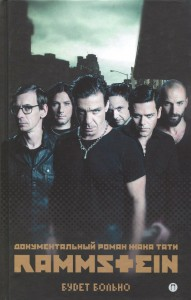 Книга Rammstein. Будет больно