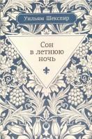 Книга Сон в летнюю ночь