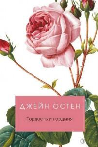 Книга Гордость и гордыня