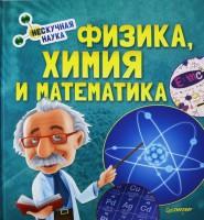 Книга Физика, Химия и Математика. Нескучная наука