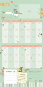 фото страниц Мой первый год. Календарь со стикерами #2