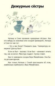 фото страниц Смородинка #10