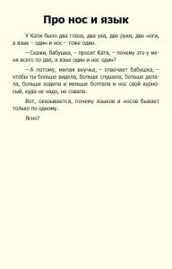 фото страниц Смородинка #6
