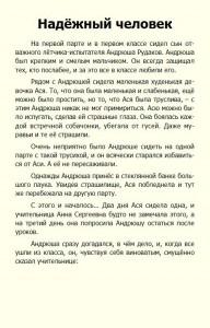 фото страниц Смородинка #18