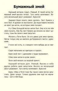фото страниц Смородинка #14