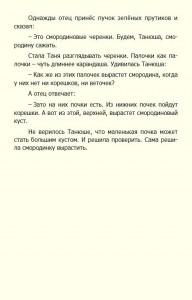 фото страниц Смородинка #4