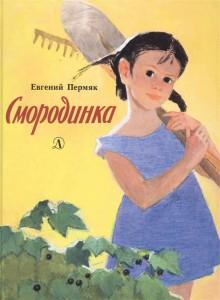 Книга Смородинка